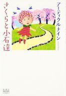 <<日本文学>> さくらと小石達