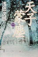 <<日本文学>> 天子蒙塵 第二巻 / 浅田次郎