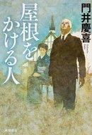 <<日本文学>> 屋根をかける人 / 門井慶喜