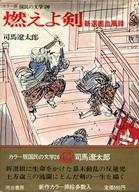 <<日本文学>> ケース付)カラー版 国民の文学 全26巻セット
