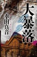 <<日本文学>> 大暴落 ガラ / 幸田真音