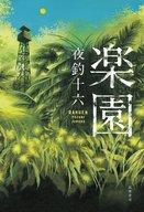 <<日本文学>> 楽園