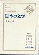 <<日本文学>> 日本の文学 55 / 丹羽文雄