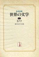 <<海外文学>> 世界の文学 集英社版 31 ドノソ/夜のみだらな鳥 / ドノソ