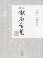<<日本文学>> それから・門