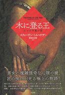 <<海外文学>> 木に登る王 三つの中篇小説 / スティーヴン・ミルハウザー