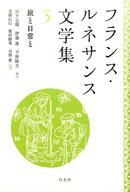 <<海外文学>> フランス・ルネサンス文学集 3 旅と日常と / 宮下志朗