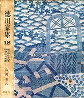 ケース付)徳川家康 (愛蔵決定版) 全18巻セット / 山岡荘八