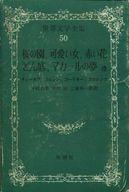 <<海外文学>> 世界文学全集 全50巻セット