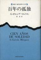 <<海外文学>> ランクB)百年の孤独 / G・ガルシア=マルケス/鼓直
