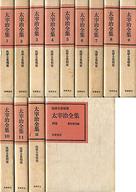 <<日本文学>> 太宰治全集 全13巻セット / 太宰治