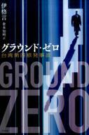 <<海外文学>> グラウンド・ゼロ 台湾第四原発事故 / 伊格言