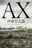 <<日本文学>> AX アックス / 伊坂幸太郎