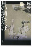 <<日本文学>> 月の満ち欠け / 佐藤正午