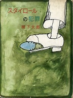 <<日本文学>> ランクB)初版)スタイロールの犯罪 / 樹下太郎