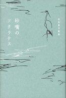 <<日本文学>> 歌集 砂嘴のソクラテス / 若松喜子