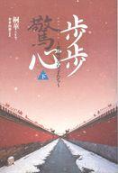 <<海外文学>> 歩歩驚心(ホホキョウシン)~花萌ゆる皇子たち~(下) / 桐華