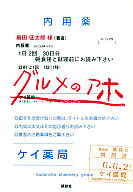 グルメのアホ / 黒田征太郎