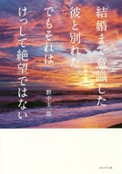<<日本文学>> 結婚まで意識した彼と別れた。でもそれは決して絶望ではない / 野中圭一郎