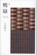 <<日本文学>> 句集 鴨緑 / 上田昭子