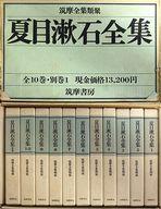 <<日本文学>> 筑摩全集類聚 夏目漱石全集 全11巻セット / 夏目漱石