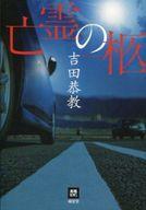 <<日本文学>> 亡霊の柩 / 吉田恭教
