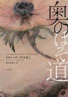 <<海外文学>> 奥のほそ道 / リチャード・フラナガン