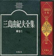 <<日本文学>> 三島由紀夫全集 1~35巻+補巻1 全36巻セット / 三島由紀夫