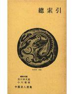 <<海外文学>> 中国詩人選集 全18巻セット / 吉川幸次郎