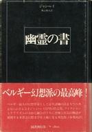 <<海外文学>> ランクB)幽霊の書 / ジャン・レイ