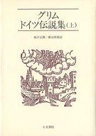 <<海外文学>> グリムドイツ伝説集(上) / グリム兄弟