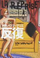 <<海外文学>> 反復(新装版) / アラン・ロブ=グリエ