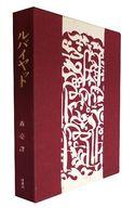 <<海外文学>> ケース付)ルバイヤット オーマー・カイヤムの四行詩 特別限定版 / フィッツジェラルド/森亮