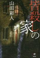 <<国内ミステリー>> 皆殺しの家 / 山田彩人