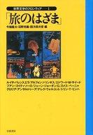 <<海外文学>> 世界文学のフロンティア 1 旅のはざま / 今福龍太