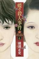 <<日本文学>> 由利・三津木探偵小説集成 4 蝶々殺人事件 / 横溝正史
