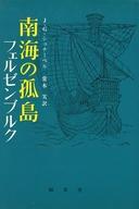 <<海外文学>> 南海の孤島 フェルゼンブルク / J.G.シュナーベル