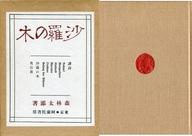 <<日本文学>> ケース付)詩集 沙羅の木 阿蘭陀書房版 / 森鴎外