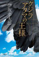 <<日本文学>> クジラアタマの王様 / 伊坂幸太郎