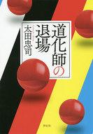 <<国内ミステリー>> 道化師の退場 / 太田忠司