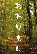 <<日本文学>> おわりもん / 高須光聖