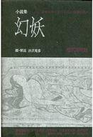 <<日本文学>> 小説集 幻妖 / 渋沢竜彦