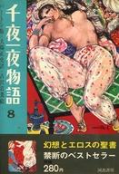 <<海外文学>> カラー普及版 バートン版 千夜一夜物語 8 / 大場正史