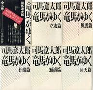 <<日本文学>> ランクB)ケース付)竜馬がゆく 全5巻セット / 司馬遼太郎