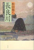 長良川-スタンドバイミー一九五〇 / 松田悠八
