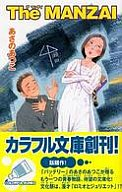 The MANZAI / あさのあつこ