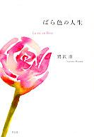 ばら色の人生-La vie en Ros / 鷺沢萠