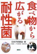 食べ物から広がる耐性菌 / 日本子孫基金