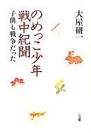 のめっこ少年戦中紀聞 / 大屋研一