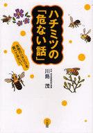 ハチミツの「危ない話」 / 川島茂